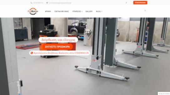 Δείτε τη νέα ιστοσελίδα μας alekos-giorgos.gr